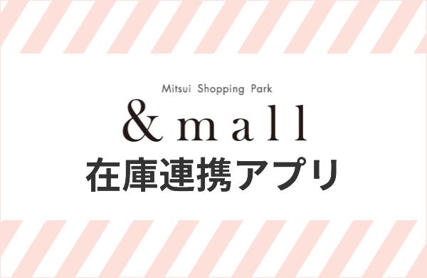 &mall在庫連携アプリ
