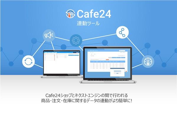 Cafe24 連動ツール