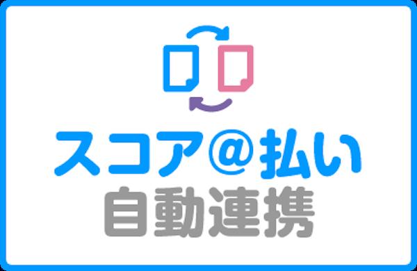 ネクストエンジン ニッセン@払い自動連携