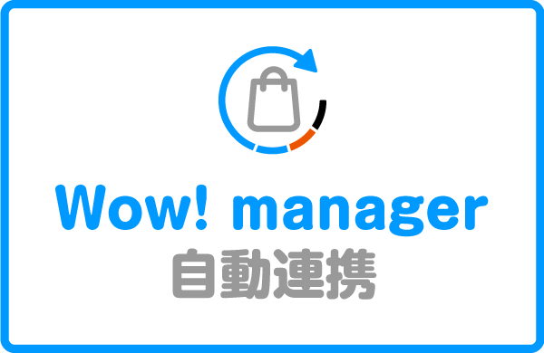 Wow! manager自動連携