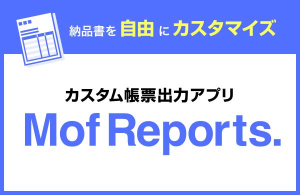 カスタム帳票出力アプリ「Mof Reports」