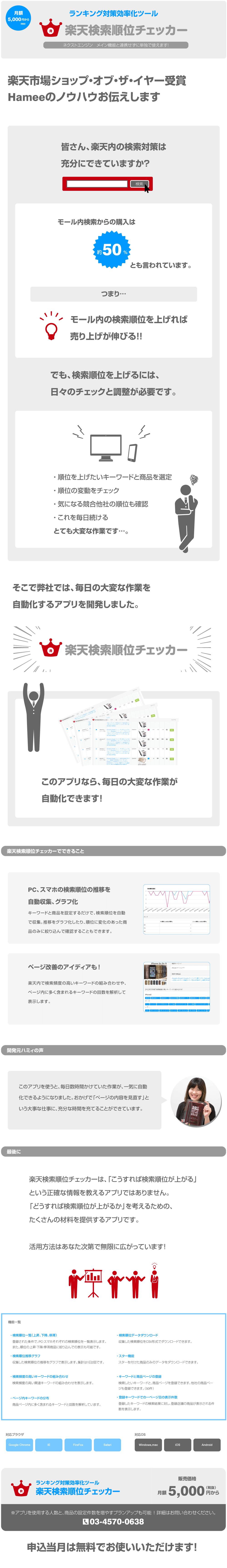 【楽天SEO】楽天検索順位チェッカー