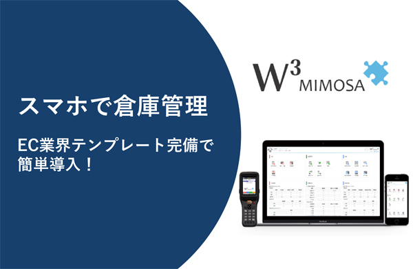 W3 MIMOSA 自動/API連携