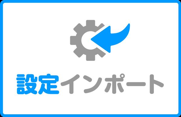 設定インポートアプリ