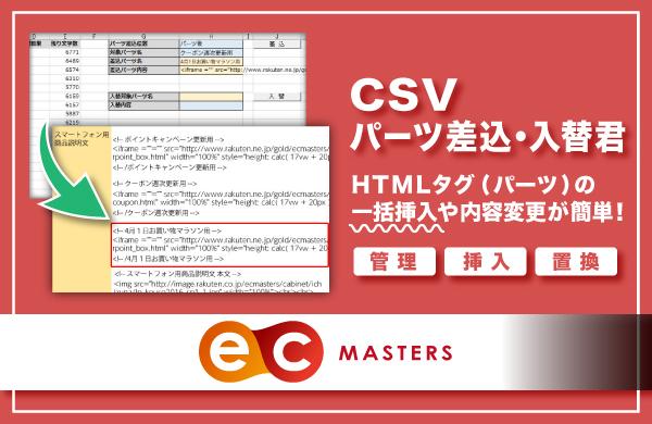 HTMLタグの一括追加や修正が簡単!CSVパーツ差込・入替君