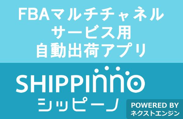 FBAマルチチャネルサービス向け自動出荷アプリ『シッピーノ』