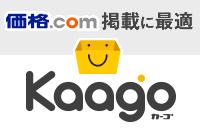 価格.com掲載に最適!ECサービス「Kaago」連携アプリ