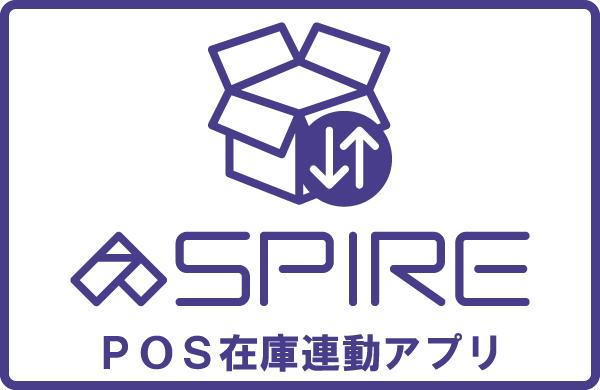 SPIRE POS在庫連動アプリ