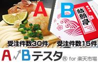 A/Bテスタ
