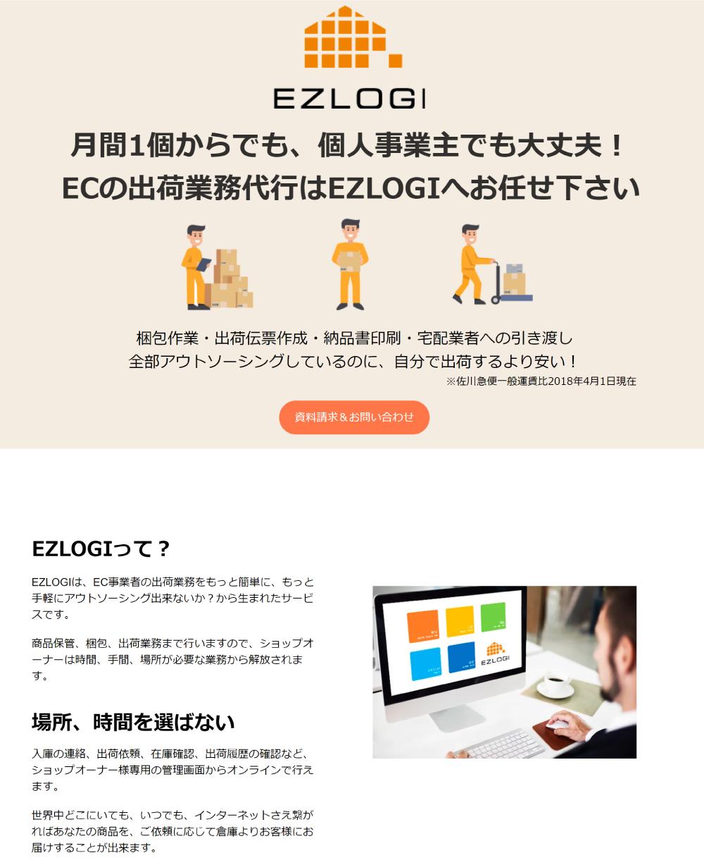 EZLOGI(倉庫管理システム)