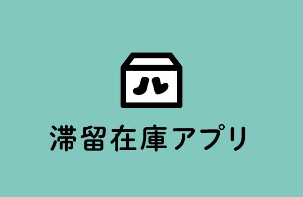 【滞留在庫アプリ】 で不稼働在庫を調べよう!