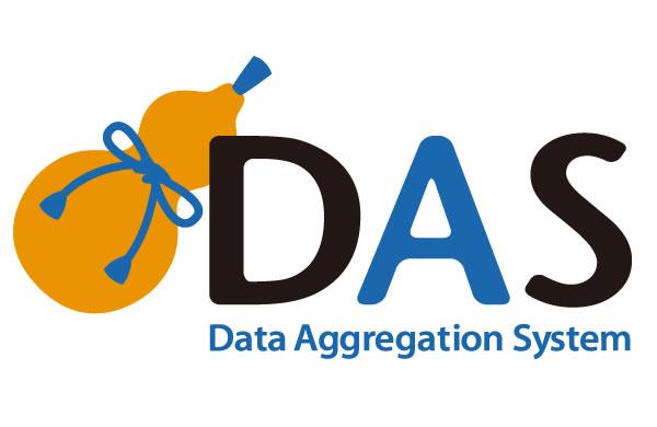 革新的データ統合プラットフォーム(DAS)