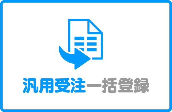 汎用受注一括登録