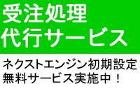 受注処理代行サービス 【満点直販】