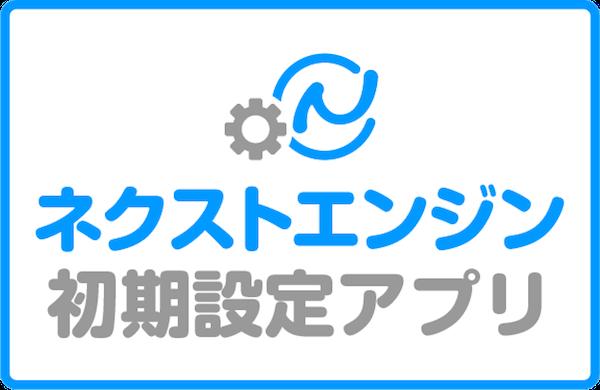 ネクストエンジン初期設定アプリ