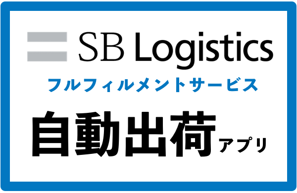 倉庫一体型自動出荷アプリ(SBロジスティクス)