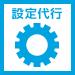 「安心」・「格安」・「迅速」ネクストエンジン設定代行サービス