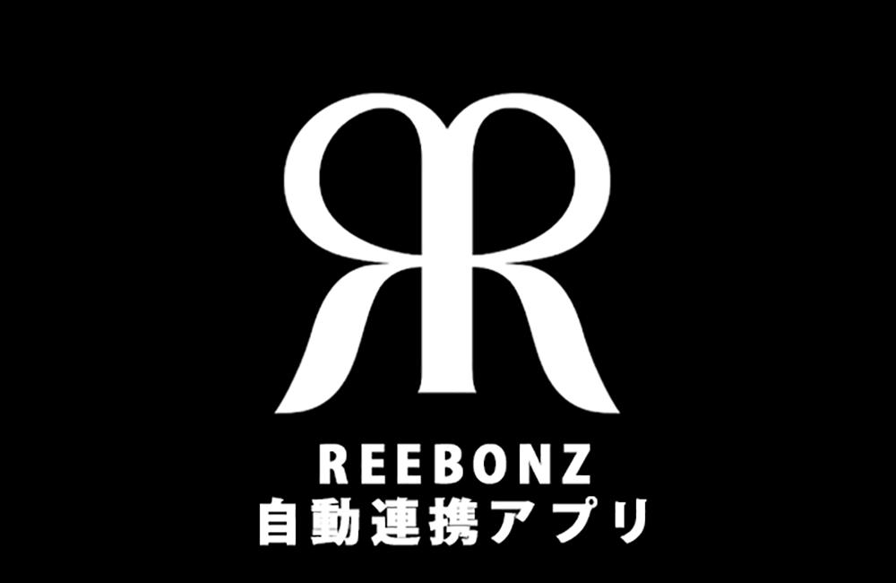 REEBONZ自動連携アプリ
