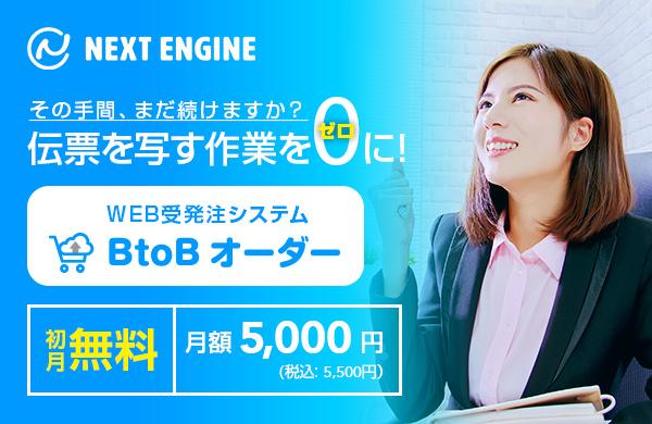 WEB受発注システム BtoBオーダー