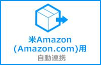 米Amazon(Amazon.com)用 自動連携