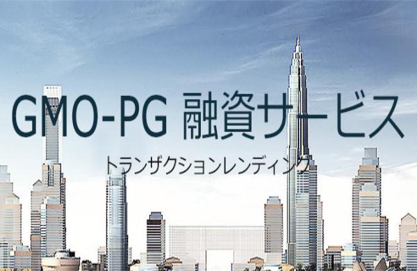 GMO-PG トランザクションレンディング連携
