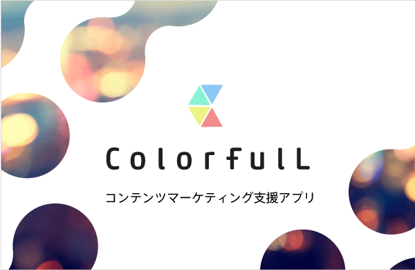 コンテンツマーケティング支援「ColorfulL」