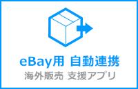 eBay用 自動連携