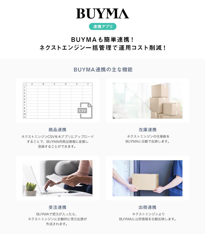 BUYMA連携アプリ