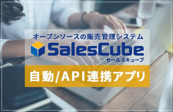 SalesCube用自動/API連係アプリ