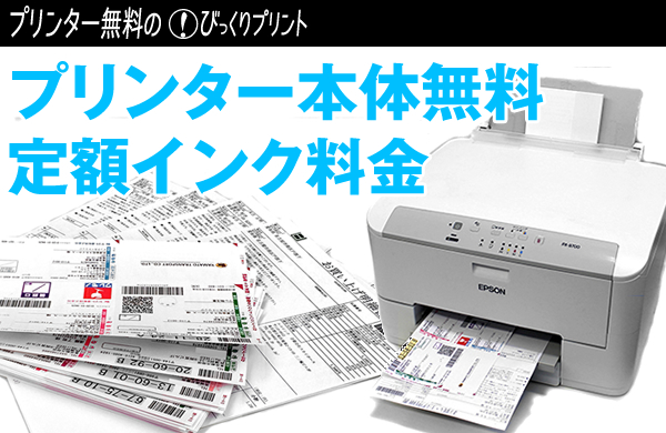 ECサイトの納品書・伝票作成に!レンタルプリンターサービス