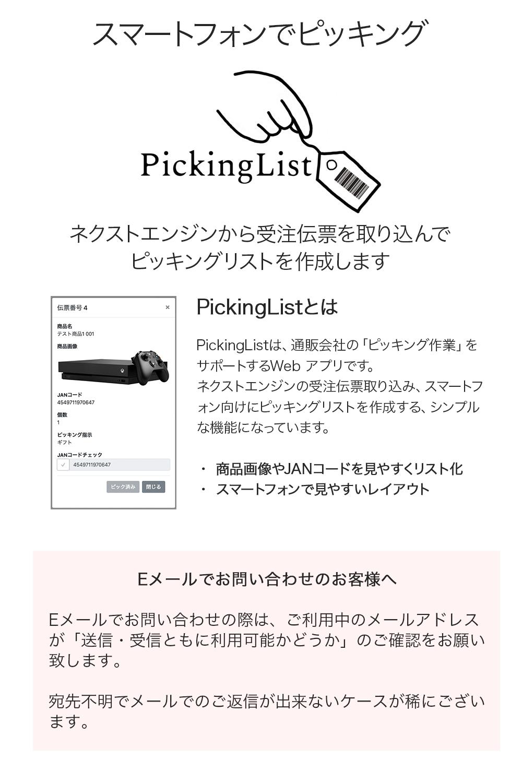 PickingList