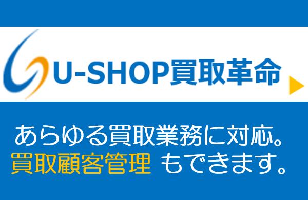 中古de繁盛! U-SHOP 買取革命!