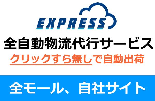 完全自動物流代行サービス EXPRESS(エキスプレス)