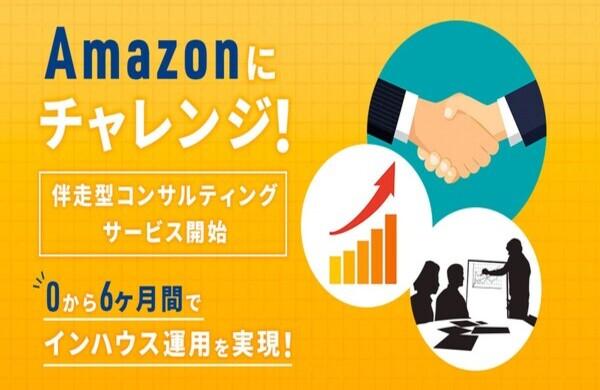 Amazon-伴走型コンサルティングサービス