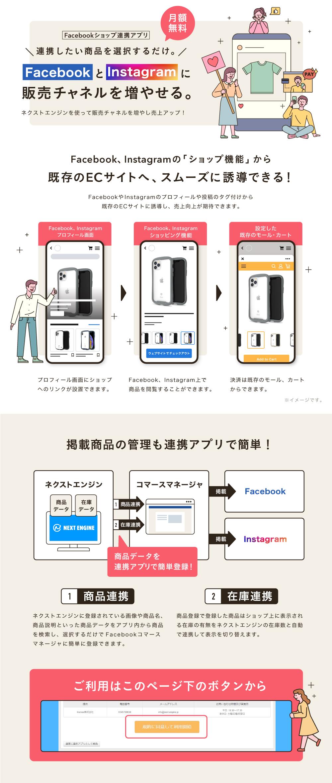 Facebookショップ連携アプリ