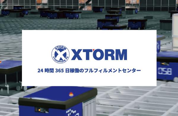 最先端ロボットの物流アウトソーシングサービス「XTORM」