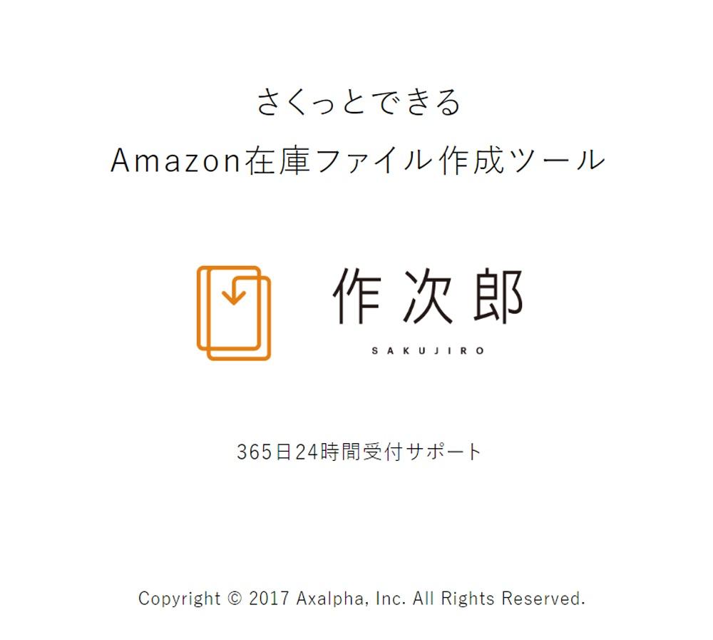 Amazon在庫ファイル作成ツール「作次郎」