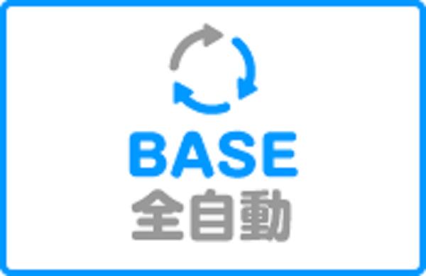 BASE全自動