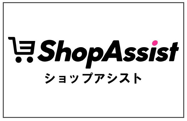 ネットショップ構築・運営サービス ShopAssist