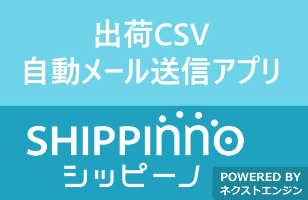 出荷CSV自動メール送信アプリ「シッピーノ」