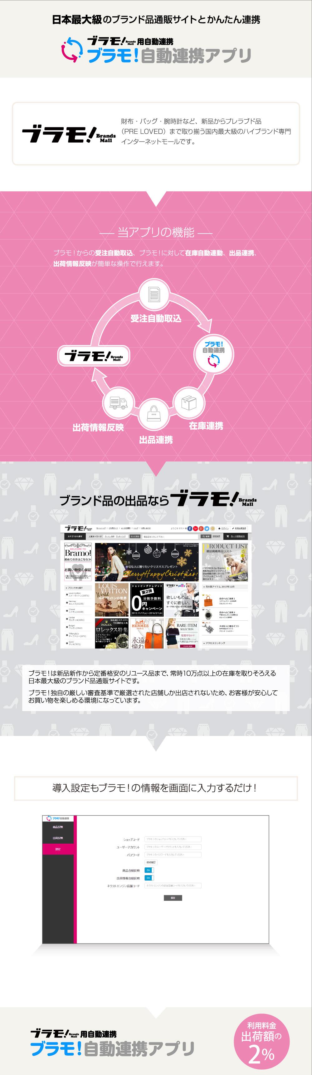 ブラモ!連携アプリ