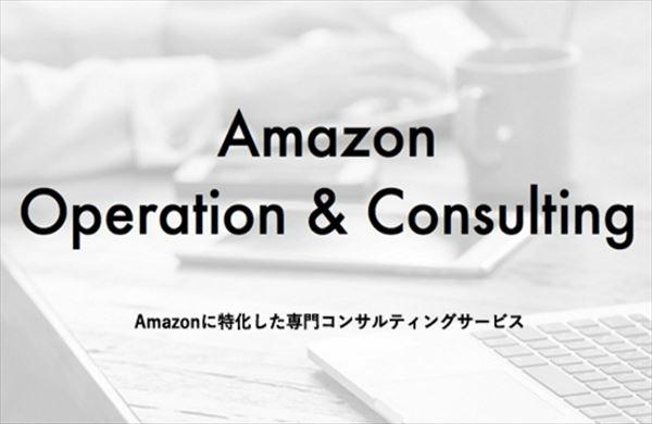 Amazonでの売上拡大支援「Amazon専門コンサル」