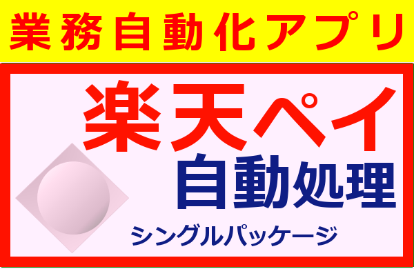 【業務自動化アプリ】楽天ペイ自動処理