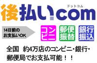後払い.com(アトバライドットコム)