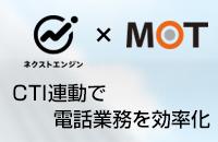 通販向けCTIシステム「MOT/PBX」