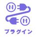 FBAマルチチャネルサービス用プラグイン