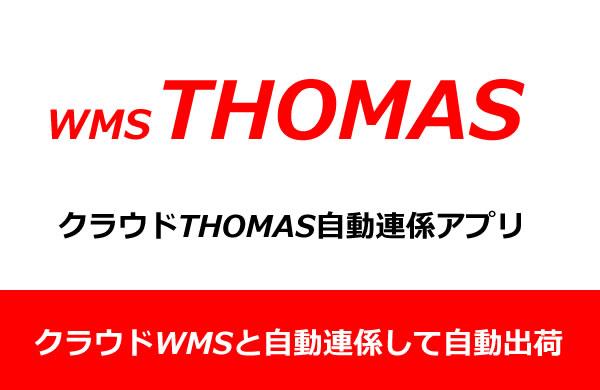 Cloud THOMAS API自動連携アプリ