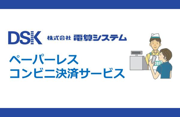 電算システムのペーパーレスコンビニ決済サービス