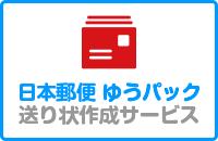 日本郵便 ゆうパック送り状作成サービス