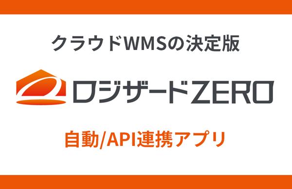 クラウドWMS『ロジザードZERO』自動/API連携アプリ①